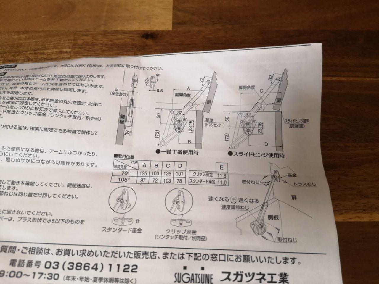 ピアノ机 ソフトダウンステー説明書