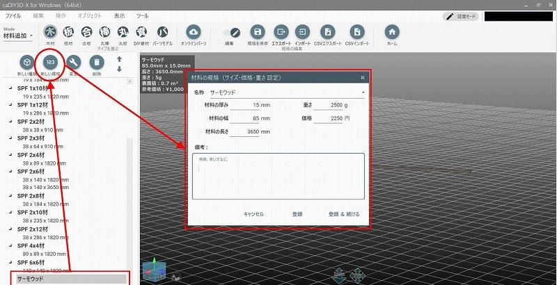 caDIY3D 材料規格追加