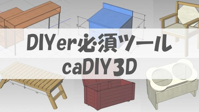 caDIY3Dアイキャッチ