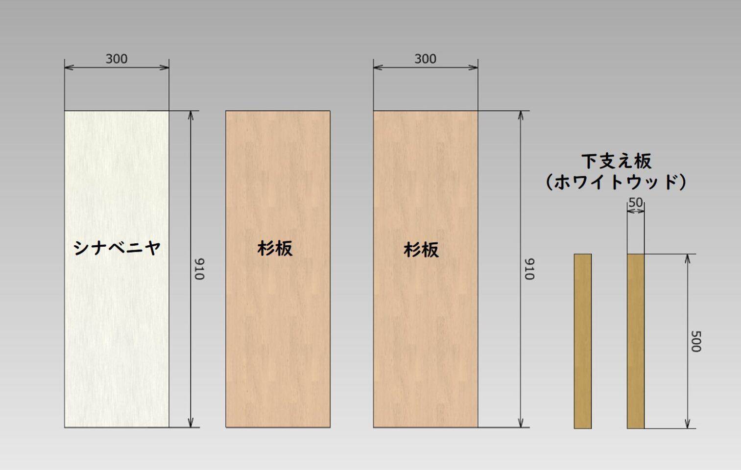 バタフライテーブルの木取り図